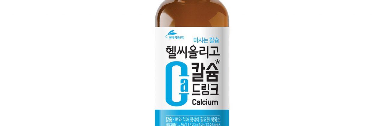 현대약품 칼슘드링크